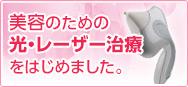 美容のための光・レーザー治療をはじめました。